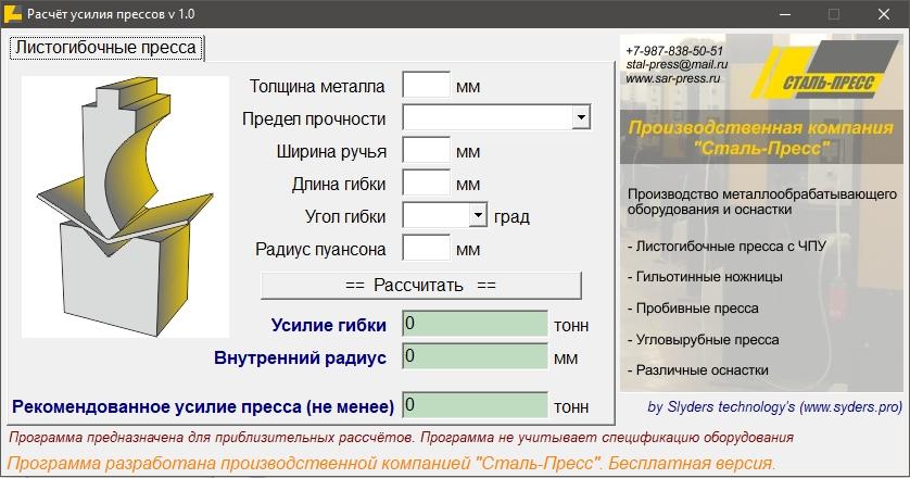 скриншот программы StrongTonn